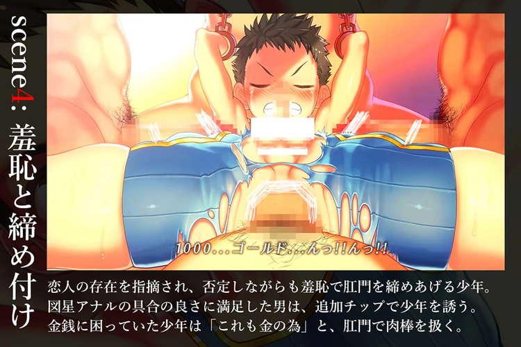 少年のアナルに中出しアニメ6