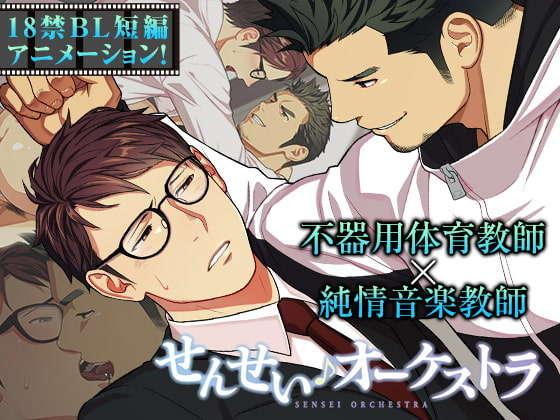 教師同士のBLアニメ1
