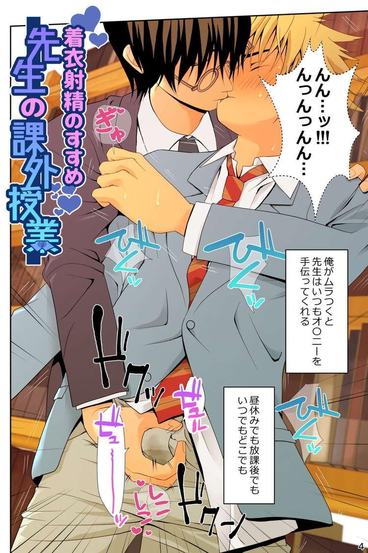 ヤンキーと教師のBL漫画2
