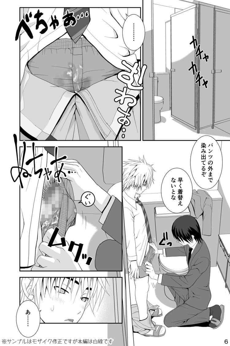 ヤンキーと教師のBL漫画3