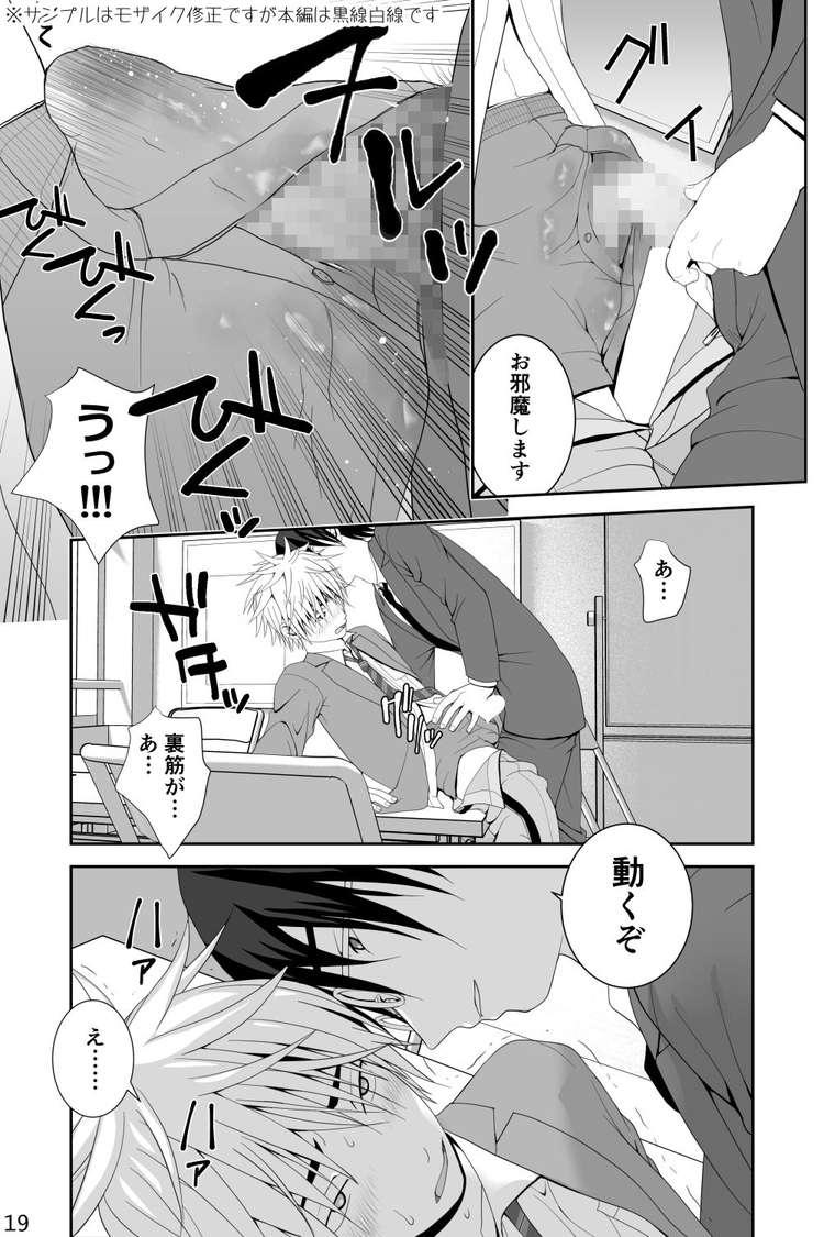 ヤンキーと教師のBL漫画4