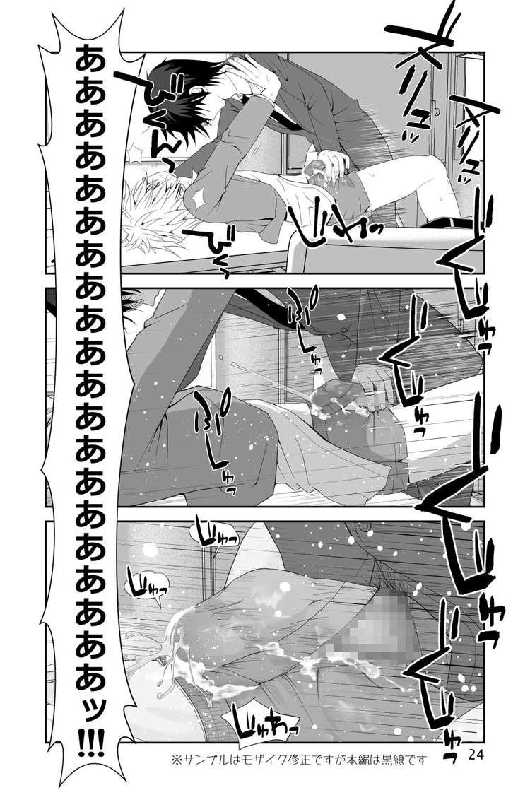 ヤンキーと教師のBL漫画5