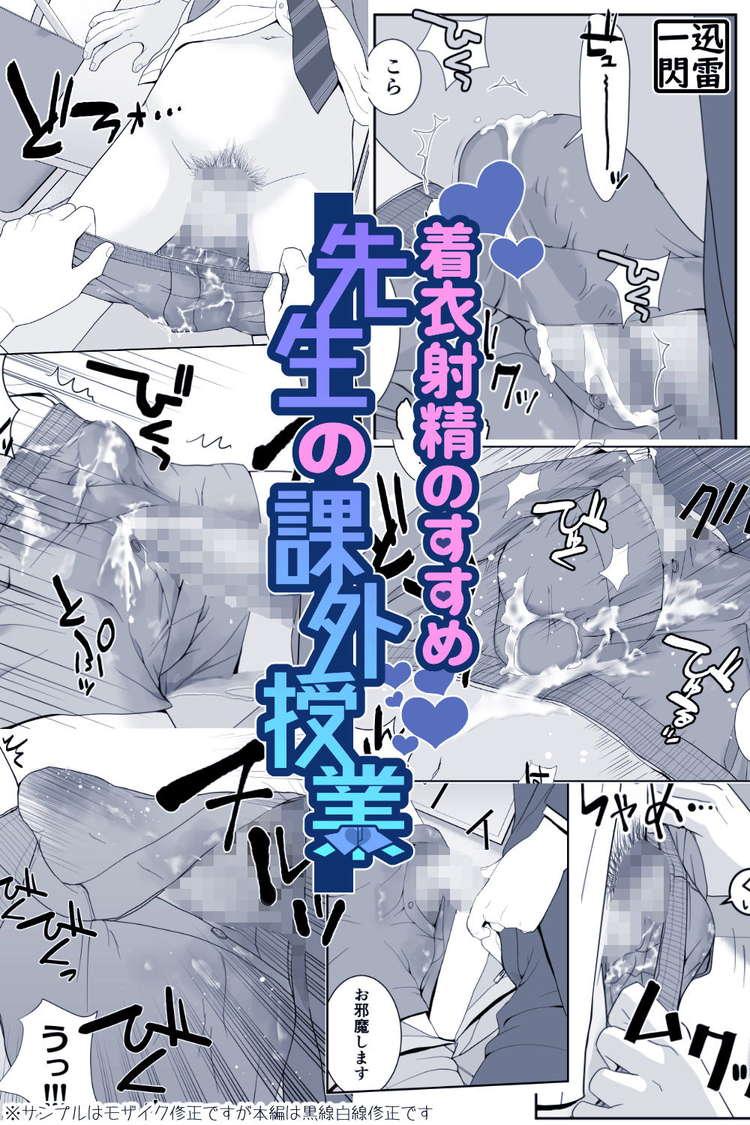 ヤンキーと教師のBL漫画6