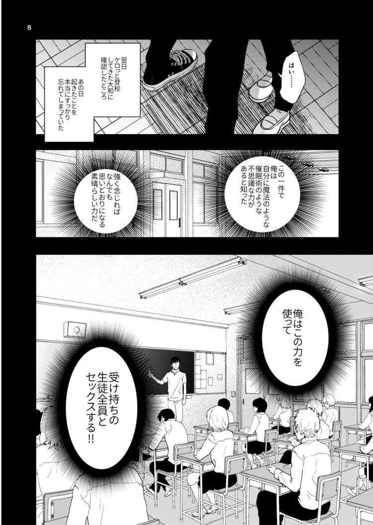 生徒と教師のBL漫画3