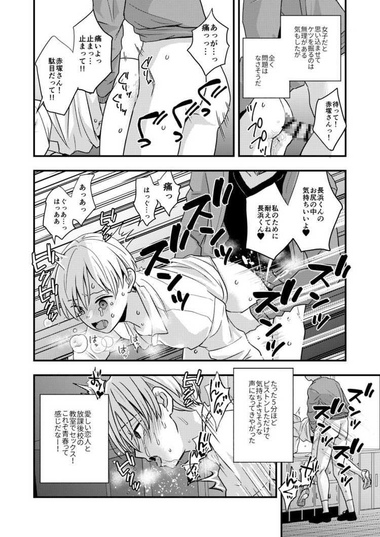 生徒と教師のBL漫画5