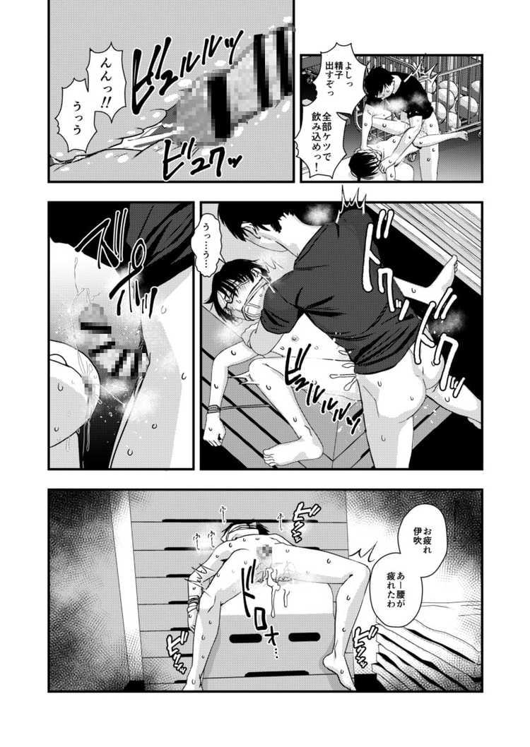 生徒と教師のBL漫画7