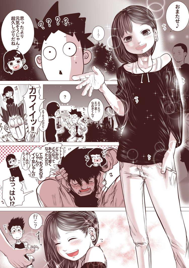 元カノの弟とBL3
