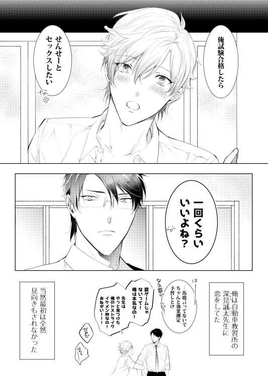 先生と生徒のBL漫画-2