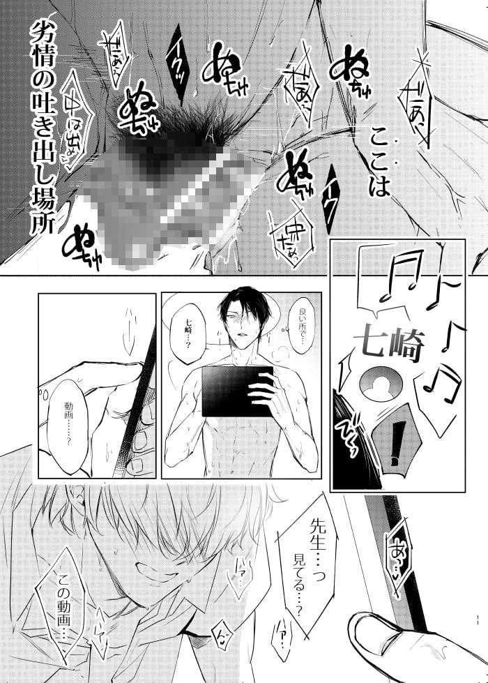 先生と生徒のBL漫画-14