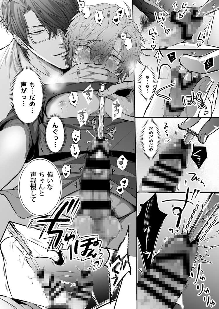 先生と生徒のBL漫画-29