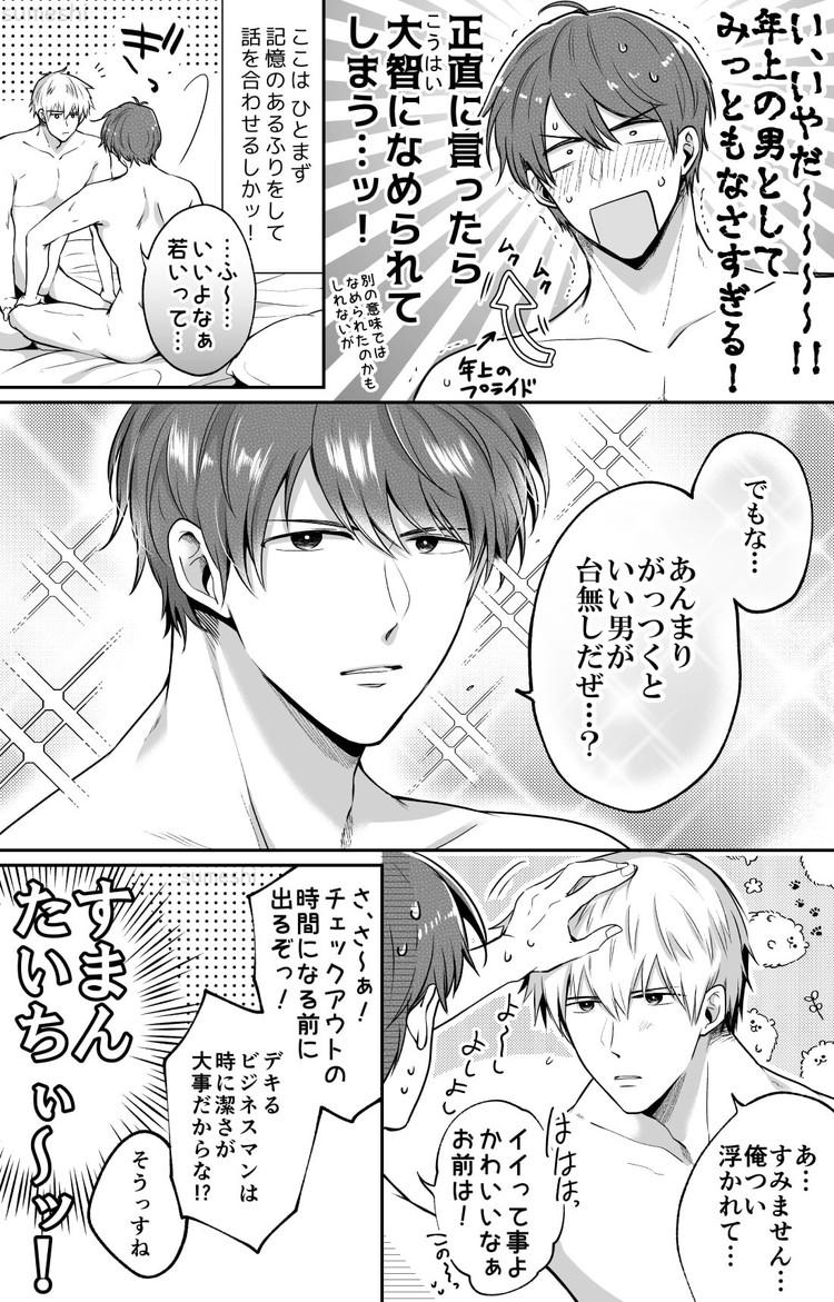 サラリーマンBL漫画…6