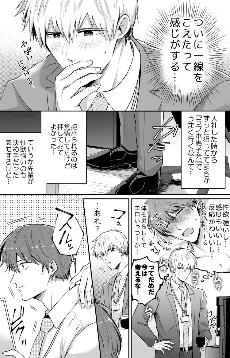 サラリーマンBL漫画…9